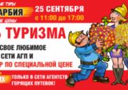506_225_BBB_DT_rus-500x2221-400x177[1]